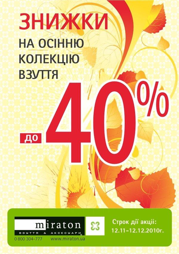 С 12 ноября по 12 декабря 2010 года во всех магазинах сети.  Миратон.