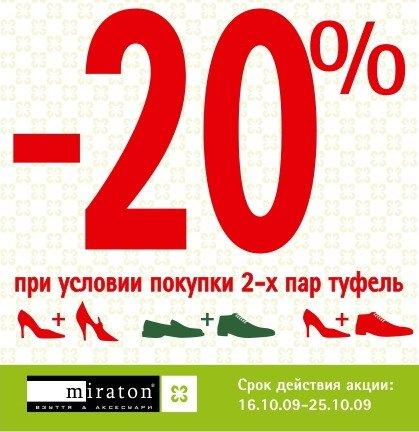 """...года -  """"Миратон """" объявляет скидку 20% при покупке двух пар туфель из..."""