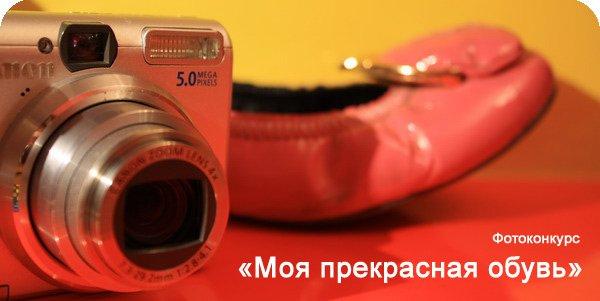 Фотоконкурс «Моя прекрасная обувь»