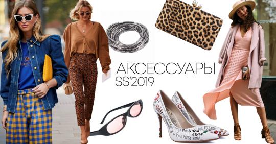 a1e005037 Гид по трендам: модные аксессуары весна лето 2019