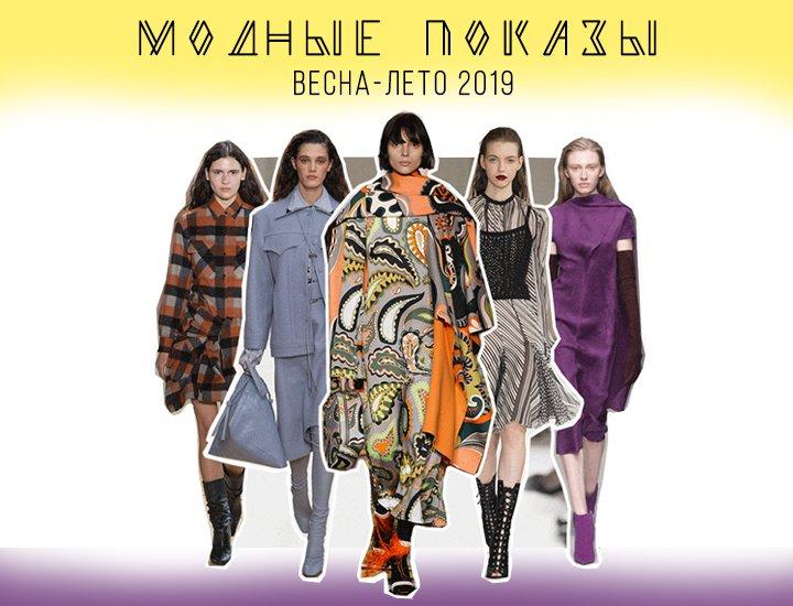 291e9fb23a186bd Модные показы весна-лето 2019. Что будет в моде в следующем году?