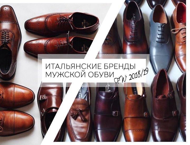 7229fa5ea07 Итальянская мужская обувь  бренды. Обувь из Италии для мужчин