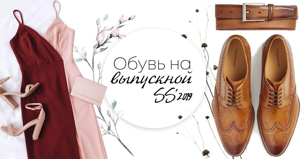 a5486764a Что надеть: мужская и женская обувь на выпускной 2019
