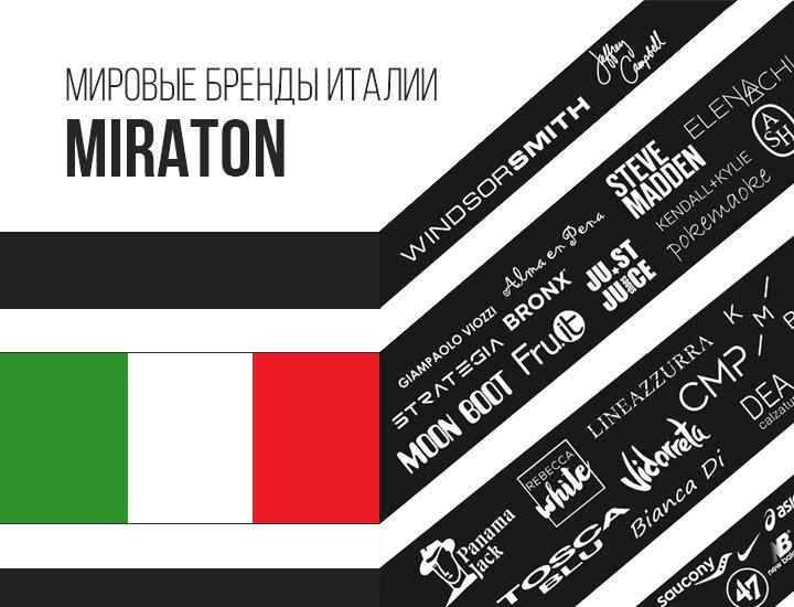ed669682ad1a Мировые бренды итальянской женской обуви в Миратон