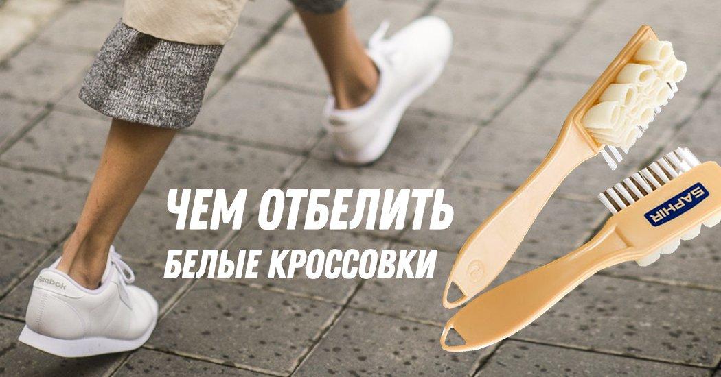 e3156ecf1 25 советов, как почистить белые кроссовки. Как отстирать белые ...