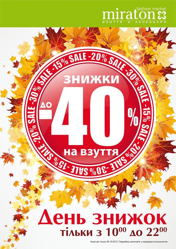 a233c9b767e ... октября дарит клиентам скидки до 40% на модную осеннюю и зимнюю обувь