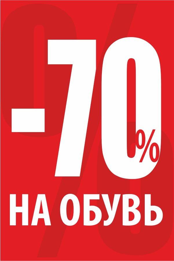 257ff476f Скидка -70% распространяется на пару с наименьшей стоимостью и считается от  первоначальной цены.